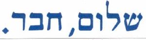 Shalom,_haver_copy